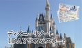 ディズニーペアチケット・かに・豚丼・チーズケーキ・バウムクーヘン・クッキー6点セット