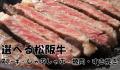 松阪牛【竹】、豚丼、チーズケーキ、バウムクーヘン、クッキーの5点セット