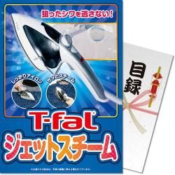 T-fal ジェットスチーム