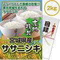 【パネもく!】宮城県産ササニシキ2kg(A4パネル付)[当日出荷可]