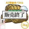 【パネもく!】宮城県産ササニシキ2kg(A2型抜きパネル付)[当日出荷可]