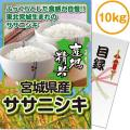 【パネもく!】宮城県産ササニシキ10kg(A4パネル付)[当日出荷可]