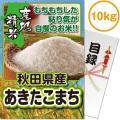 【パネもく!】秋田県産あきたこまち10kg (A4パネル付)[当日出荷可]