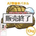 【パネもく!】秋田県産あきたこまち10kg (A2型抜きパネル付)[当日出荷可]