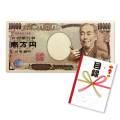 ドデカ!金一封セット(壱万円パネル+目録封筒)【現物】