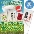 【パネもく!】三大ブランド米・食べくらべセット 風コース(A4パネル付)[当日出荷可]