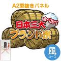 【パネもく!】三大ブランド米・食べくらべセット 風コース(特大型抜きパネル付)[当日出荷可]