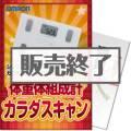 【パネもく!】OMRON体重体組成計 カラダスキャン(A4パネル付)[当日出荷可]