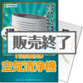 【パネもく!】TWINBIRD空気清浄機(A4パネル付)[当日出荷可]