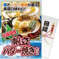 【パネもく!】北海道産帆立バター焼きセット(A4パネル付)[当日出荷可]