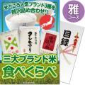 【パネもく!】三大ブランド米・食べくらべセット 雅コース(A4パネル付)[当日出荷可]