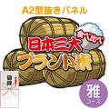 【パネもく!】三大ブランド米・食べくらべセット 雅コース(A2型抜きパネル付)[当日出荷可]