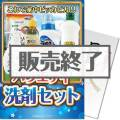 【パネもく!】バラエティ洗剤セット(A4パネル付)[当日出荷可]
