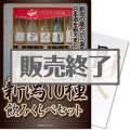 <販売終了>【パネもく!】新潟10種飲み比べセット(A4パネル付)[当日出荷可]