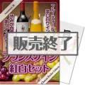 <販売終了>【パネもく!】フランスワイン紅白セット(A4パネル付)[当日出荷可]