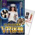 バーチャルの世界!VR体験