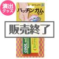 パッチンガムセット【現物】