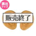 ジャンボ耳セット【現物】