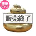 金のうんちくんハット【現物】