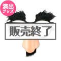 DXひげメガネ【現物】
