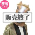 アニマルマスク・サラブレッド【現物】