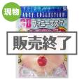 <在庫かぎり>3Dファニーマスク「ブチュー」【現物】