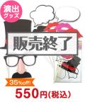 フォトプロップス【現物】