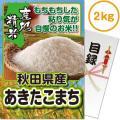 【パネもく!】秋田県産あきたこまち2kg (A4パネル付)[当日出荷可]