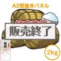 【パネもく!】秋田県産あきたこまち2kg (特大型抜きパネル付)[当日出荷可]