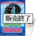 【パネもく!】Apple Watch(A3パネル付)[当日出荷可]