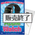 【パネもく!】Apple Watch(A4パネル付)[当日出荷可]