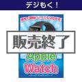 【デジもく!】AppleWatch(パネル・目録無し)