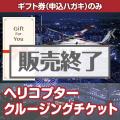 【ギフト券】ヘリコプタークルージングチケット[送料無料・当日出荷可]