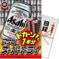【パネもく!】アサヒ スーパードライ 1年分(A4パネル付)[当日出荷可]