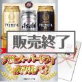 【パネもく!】アサヒスーパードライ飲み比べセット(A3パネル付)[当日出荷可]