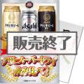 【パネもく!】アサヒスーパードライ飲み比べセット(A4パネル付)[当日出荷可]