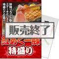 <販売終了>【パネもく!】紅あぐー豚 特盛り1kg(A4パネル付)[当日出荷可]