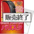 【パネもく!】ネスカフェゴールドブレンド バリスタ(A4パネル付)[当日出荷可]