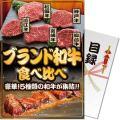 ブランド和牛5種食べ比べセット