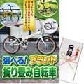 選べる!ブランド折り畳み自転車(A3)