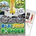 選べる!ブランド折り畳み自転車