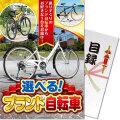 選べる!ブランド自転車
