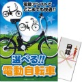 選べる!電動自転車