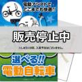 【パネもく!】選べる!電動自転車(A4パネル付)