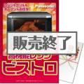 【パネもく!】Panasonic高機能レンジ ビストロ(A3パネル付)[当日出荷可]