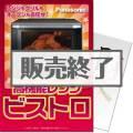 【パネもく!】Panasonic高機能レンジ ビストロ(A4パネル付)[当日出荷可]