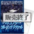<販売終了>【パネもく!】<東京・横浜・名古屋から選べる!>ヘリコプタークルージング(ペア)(A4パネル付)[当日出荷可]
