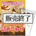 【パネもく!】ボローニャ デニッシュパン詰め合わせ(A4パネル付)[当日出荷可]