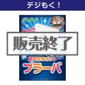 【デジもく!】床拭きロボット ブラーバ(パネル・目録無し)