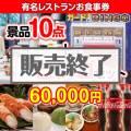 【ビンゴゲーム付き】有名レストランお食事券10点セット